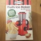 フルーツアイスメーカー