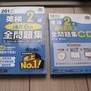 英検2級 過去問 CD6回分(2011)と問題集過去6回分(2012)