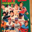 1976年度プロ野球選手名鑑
