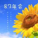 【*同世代で楽しむ♪87年会♪♪*】*7/23更新