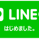 ★公式LINEスタートです!★