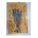 木製日記(端木絵・ラベンダー) ※手作り