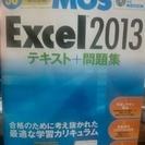 ☆美品☆30レッスンで絶対合格! MOS Excel 2013 テ...
