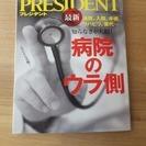 ビジネス書「PRESIDENT」 バックナンバー