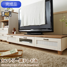 セットで値下げ☆フレンチカントリー ロータイプテレビボード