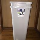 ☆45L新品ゴミ箱2個☆