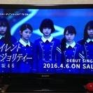 (取引中)SONY 32型液晶テレビ30000譲ります