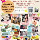 5/28(土)親子イベント!カンガルースキップ