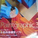 【中古】Paintgraphic3
