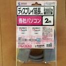【値下げ】ディスプレイ延長用 SANWA  CRT複合同軸延長ケー...