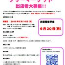 2016年5月 横須賀市平成町 ノジマモール3階展望室でのフリーマ...