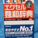 エクセル独和辞典 未使用品 新正書法に対応