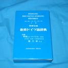 新修ドイツ語辞典