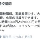 広島市内で家庭教師できます。