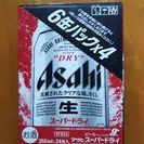 アサヒスーパドライ 350ml×24缶