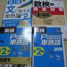 【値下げ】英語検定と数学検定 新品同様 全部で990円