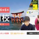 【6月新規開校】ITものづくり教室テックプログレス 広島八丁堀校 ...