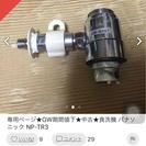分岐栓のみ●本体完売パナソニック食器洗い乾燥機NP-TR3