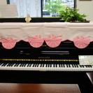 シンプル!かわいい!ピアノトップカバー