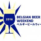 【時給1000円~】 ビールイベント短期アルバイト 【交通費支給】