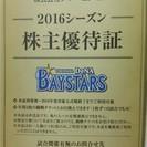 横浜DeNAベイスターズ 株主優待(公式戦チケット2枚含む)