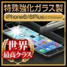 iPhone6 plus強化ガラスフィルム