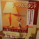 【R】オーム電気★未使用★電気スタンド★テーブルランプ★ライト