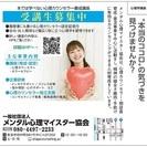 3級心理カウンセラー養成講座(3カ月コース)