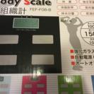 体組織計(体重計)