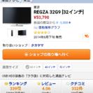 東芝 32G9 32型液晶テレビ