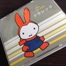 美品★ミッフィー こころ育む クラシック CD2枚組
