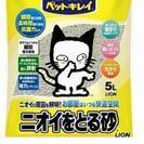 猫のトイレの砂2袋