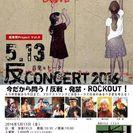 60年代フォーク&トークコンサート「5月13日゛反コンサート201...