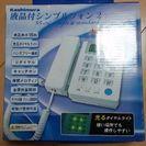 液晶付き電話機(商談中)