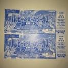 愛媛県東温市 ハッピードリームサーカス チケット