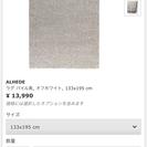 IKEA ラグ カーペット   ★使用期間1ヶ月の美品