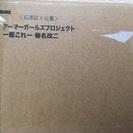 【未開封】艦これ AGP 榛名改二 フィギュア プレミアムバンダイ限定
