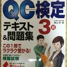 QC検定3級 テキスト&問題集