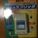 ADSL用スプリッタ