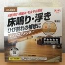 ボンド フロアメンダー 床鳴り・浮き・ひび割れの補修剤