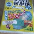 駿台文庫 システム英単語Basic CD