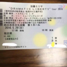 5/29(日)加藤ミリヤ 四日市文化会館 ツアー