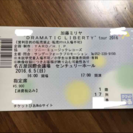 6/5(日)加藤ミリヤ 名古屋国際会議場 ツアー チケット