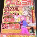 ゲームラボ 2005年の1月号