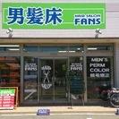 男性オススメ!男の美容室 ファンズ 前橋文京町店です