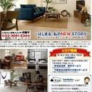 ★6/4(土)5(日)カリモク家具 お台場ショールーム『ご招待会』