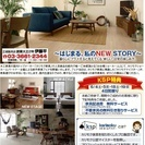★6/18(土)19(日)カリモク家具 お台場ショールーム『ご招待会』