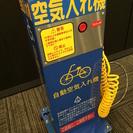 ★電動★自転車空気入れ機をお譲りします。