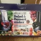 最終今年末まで!大幅値下げしました!サラダ&デザートメーカー