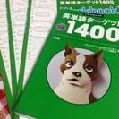 ⚫︎最終価格⚫︎ターゲット1400 ☆ 英単語 ☆ワークブック